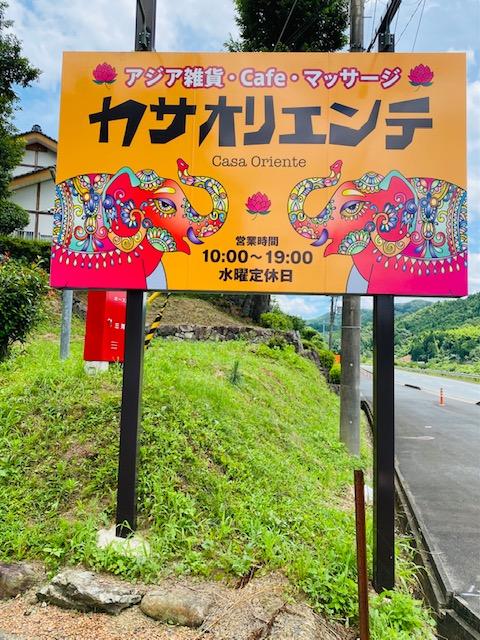 福知山中心部から向かった場合、国道175号線沿いの左手にあるこのオレンジ色の看板が目印。
