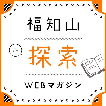 ふくたん【福知山探索Webマガジン】